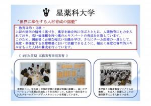 hoshi_yakka_01