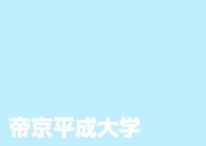 teikyo_heisei_01